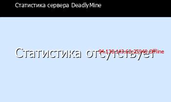 Сервер Minecraft DeadlyMine
