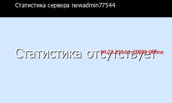 Сервер Minecraft newadmin77544