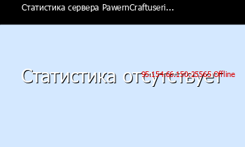 Сервер Minecraft PawernCraft