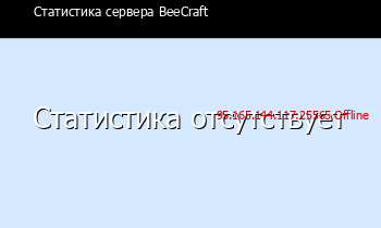 Сервер Minecraft BeeCraft