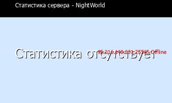 Сервер Minecraft - NightWorld