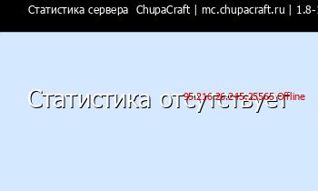 Сервер Minecraft  ChupaCraft | mc.chupacraft.ru | 1.8-1.14.4