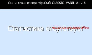 Сервер Minecraft ytyaСraft RPG Выживание 1.15.2