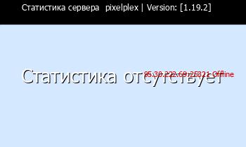 Сервер Minecraft  pixelplex.ru