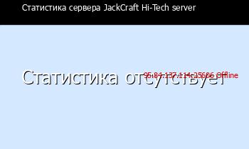 Сервер Minecraft JackCraft Hi-Tech server