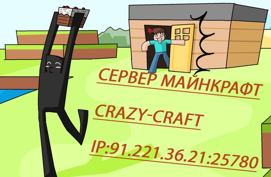 hosting для майнкрафт #5